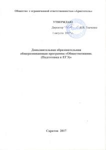 """Дополнительная общеразвивающая программа """"Обществознание"""". Подготовка к ЕГЭ"""
