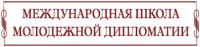 Олимпиада Будущий дипломат