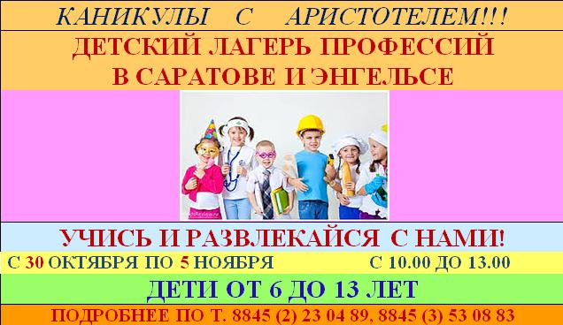 Осенние каникулы с Аристотелем! Детский лагерь профессий в Саратове и Энгельсе