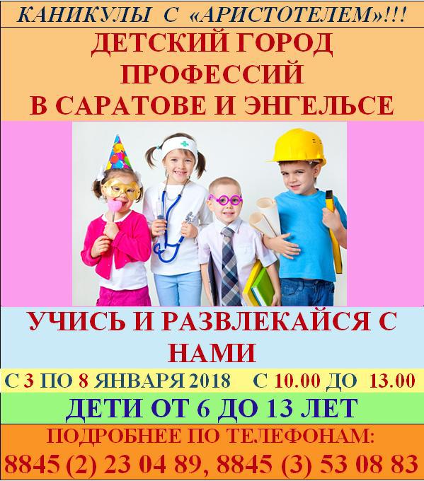 Зимние каникулы с Аристотелем! Детский лагерь профессий в Саратове и Энгельсе