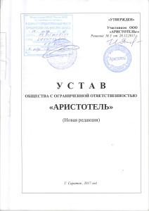 Устав ООО «Аристотель»