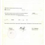 Лицензия на осуществление образовательной деятельности, страница 2