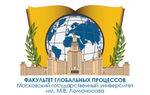 День открытых дверей факультета глобальных процессов МГУ