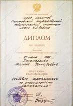 Пономаренко диплом