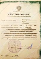 Пономаренко удостоверение