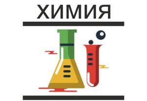 Химия в вопросах и задачах
