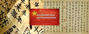 Учим китайский язык вместе с «Аристотелем»