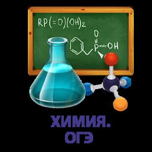 Курс «Подготовка к ОГЭ по химии» для учащихся 8-9 классов общеобразовательных школ, гимназий, лицеев