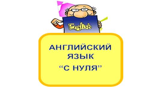 английский язык с нуля