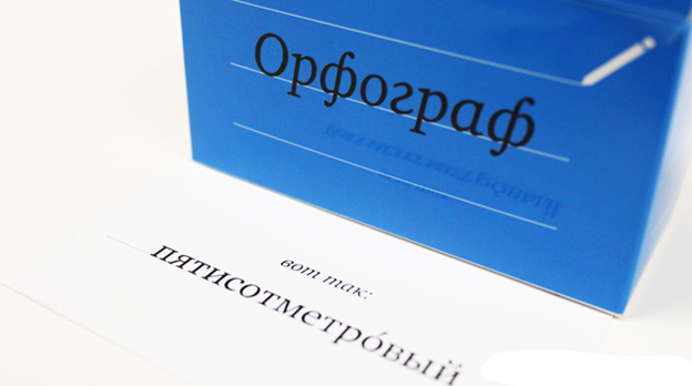 Курс «Русская орфография с человеческим лицом»