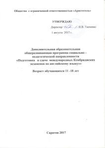 программа Кембриджские экзамены титул лист