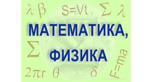 математика-физика