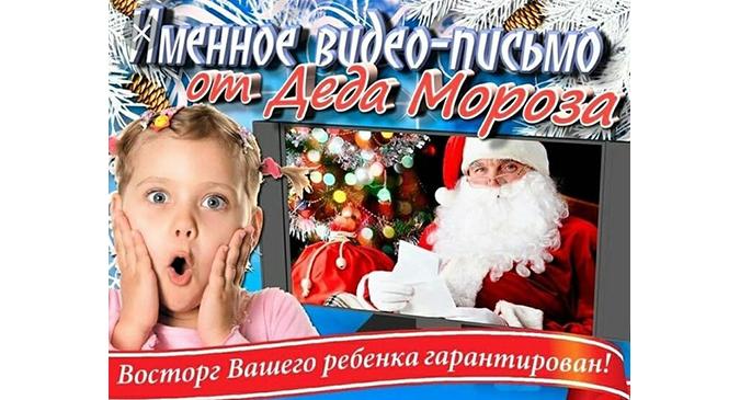 Именное видеопоздравление от Деда Мороза с доставкой на дом!