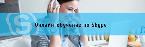 online-обучение по skype