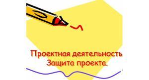 Подготовка к защите проектов