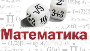 онлайн-уроки по математике