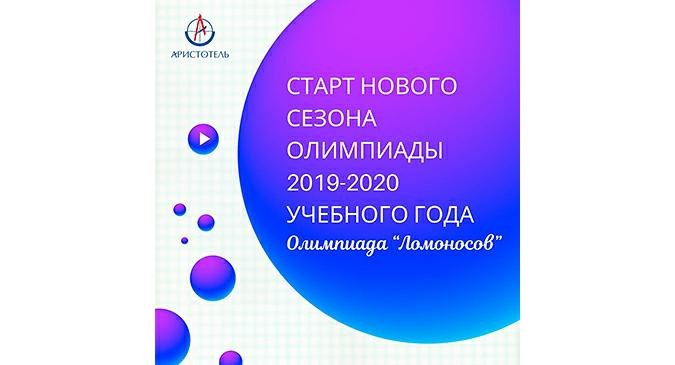 Ломоносовская олимпиада. подготовка