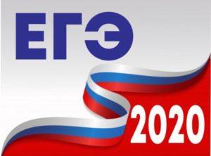ЕГЭ 2020