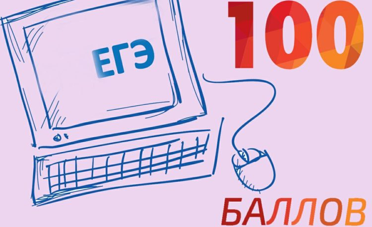 ЕГЭ-2021 100 баллов