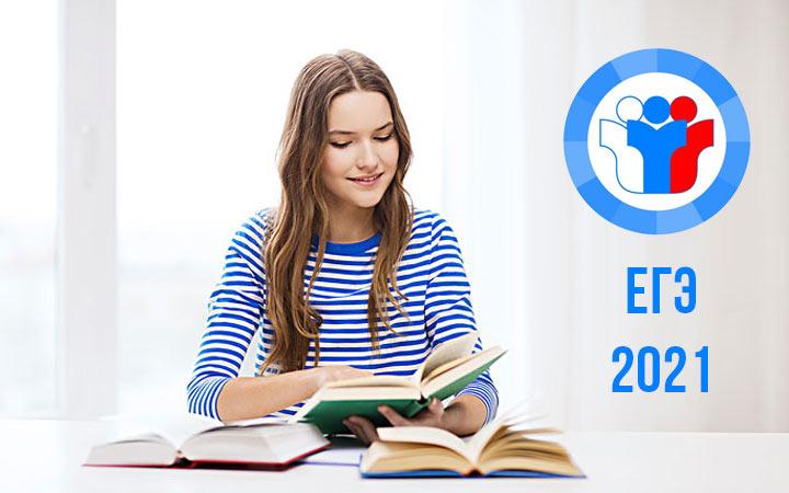 Как пройдут выпускные экзамены в 2021 году