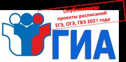 Проект расписания ЕГЭ и ГВЭ-11 в 2021 году