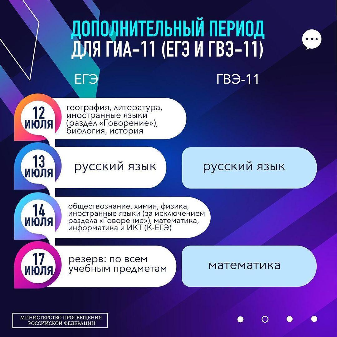 Проект расписания ЕГЭ и UD-11 в 2021 году