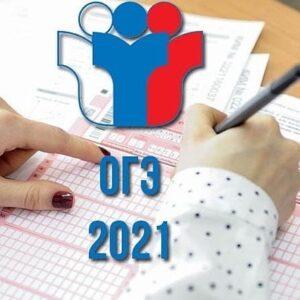 ОГЭ 9 класс 2021