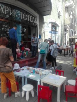 День города с «Аристотелем»